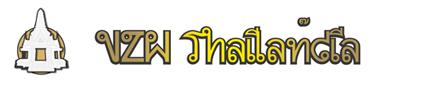 VZW Thailandia - rommelmarkt, avondmarkt, beurzen, kerstmarkten